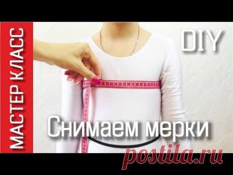 Как снять детские мерки для построения выкройки основы платья и рукава - МК