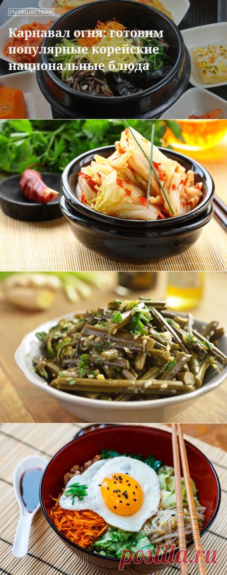 Корейская национальная кухня: рецепты популярных блюд