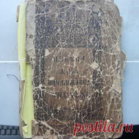 Выкинули 5508 лет наследия наших русских предков