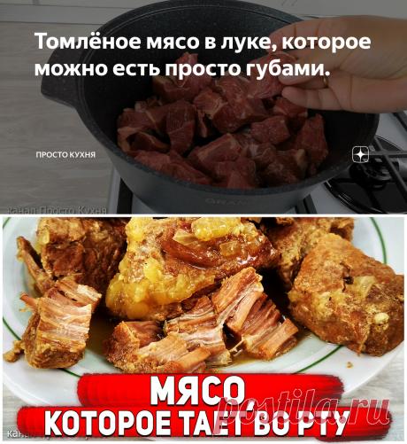 Томлёное мясо в луке, которое можно есть просто губами. | Просто Кухня | Яндекс Дзен