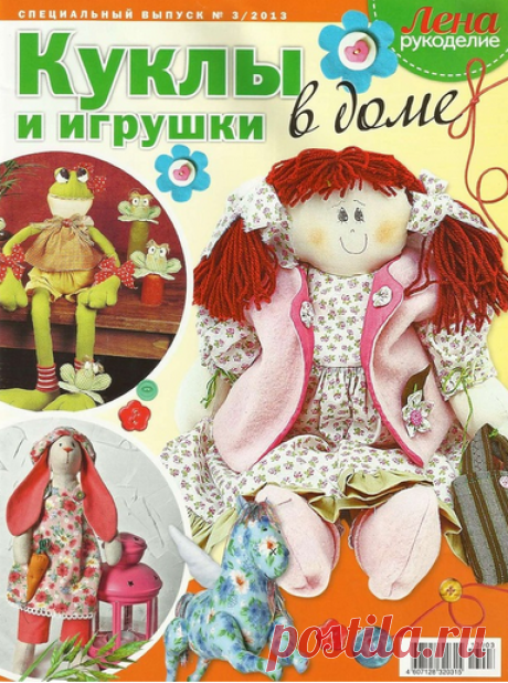 "Книга ""Куклы и игрушки в доме. Шьем сами"""