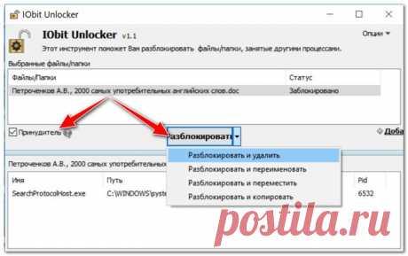 Как удалить не удаляемый файл в Windows 7 8 10?