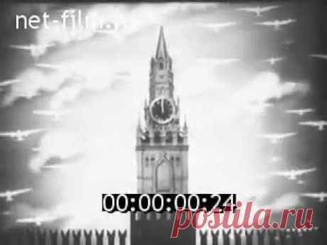 Союзкиножурнал 1939 № 106 Советская документальная хроника - YouTube