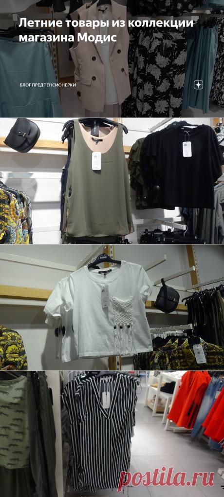 Летние товары из коллекции магазина Модис   Блог предпенсионерки   Яндекс Дзен