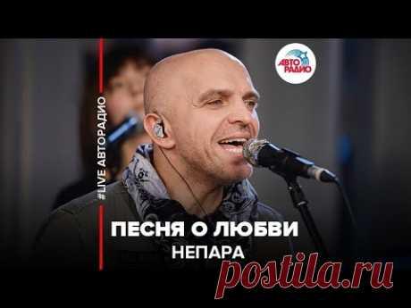 Непара - Песня О Любви (LIVE @ Авторадио)