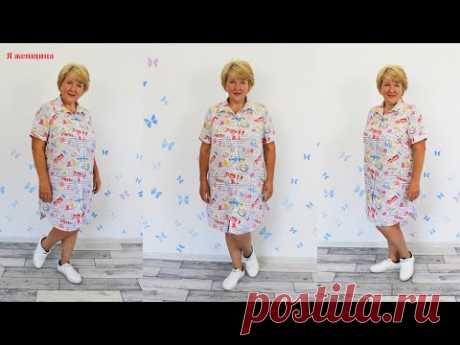 Как сшить стильное платье рубашку. Полный пошаговый Мастер Класс по пошиву платья от А до Я