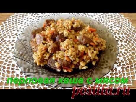 Перловка с мясом. Barley porridge with meat.