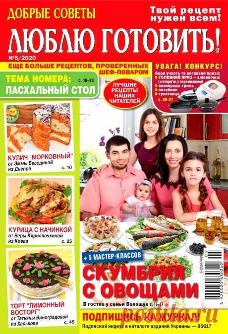 Журнал. Кулинария №5 2020 Украина.