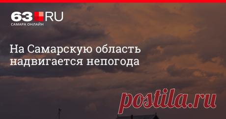 На Самарскую область надвигается непогода В ближайшие три дня в Самарской области ожидаются небольшие дожди и грозы.