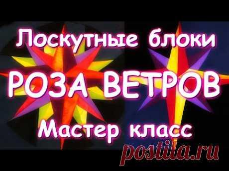 ЛОСКУТНЫЙ БЛОК РОЗА ВЕТРОВ/МАСТЕР КЛАСС ДЛЯ НАЧИНАЮЩИХ