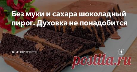 Без муки и сахара шоколадный пирог. Духовка не понадобится