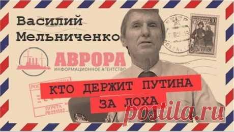 Зачем чиновники игнорируют Указы Президента (Василий Мельниченко)