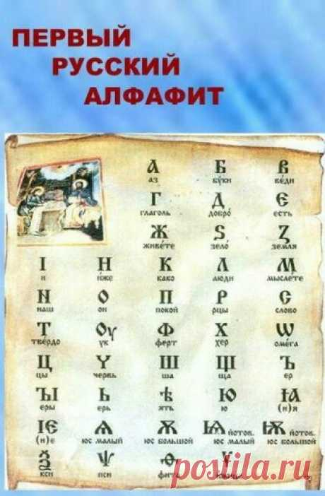В России первым пособием по грамотности, стал букварь, изданный первопечатником Иваном Фёдоровым в 1574 году. Этот букварь сильно отличался от современных грамматик, в нём ещё не было правил и определений, явления языка просто описывались.