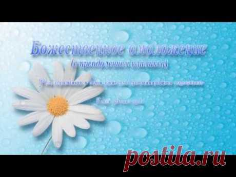 Божественное омоложение с преодолением климакса | Голос спрятанный в белом шуме