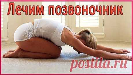 Упражнения для позвоночника на растягивание  . Подписывайтесь на группу Онлайн-журнал Здоровье