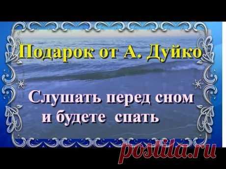 Шум для сна. Слушайте перед сном 10 минут и будете спать. Подарок от Андрея Дуйко.