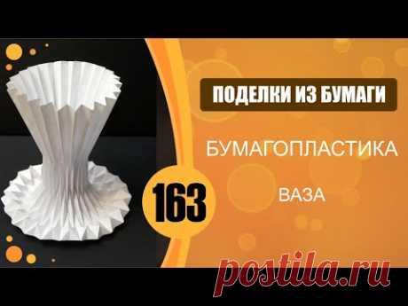 Поделки из бумаги 163 - Бумагопластика. Ваза