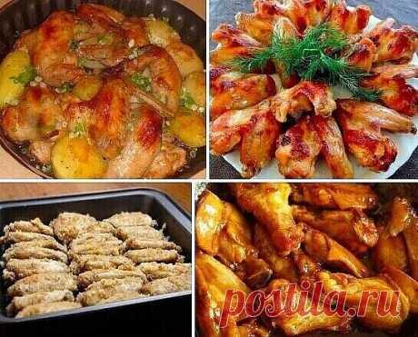 Готовим куриные крылышки — 10 лучших рецептов! — СОВЕТ !!!
