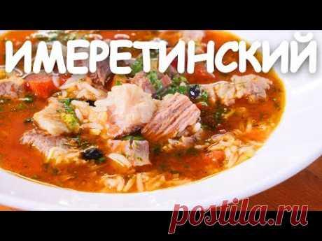 Суп Харчо по-имеретински или как готовят грузины. Байки повара.