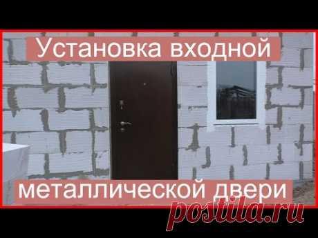 Установка входной металлической двери - YouTube
