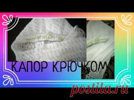 МК КАПОР КРЮЧКОМ С ШАРФОМ ВМЕСТЕ/ШАПКА -ШАРФ ВМЕСТЕ/knitting a hood and a scarf