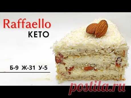 Это невероятно вкусно, даже лучше Рафаэлло! Без муки и сахара! Кокосовый КЕТО торт