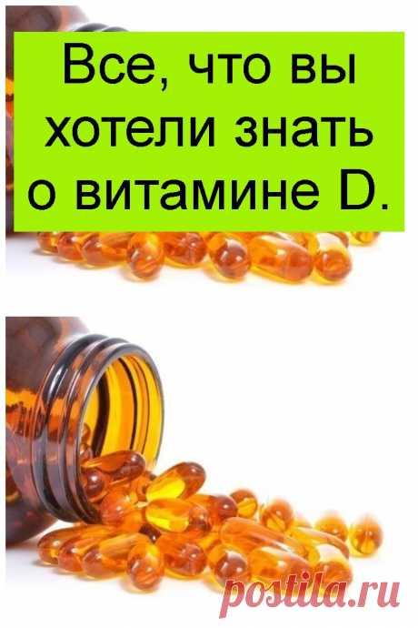 Все, что вы хотели знать о витамине D.