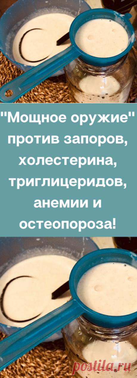 """""""Мощное оружие"""" против запоров, холестерина, триглицеридов, анемии и остеопороза! - likemi.ru"""