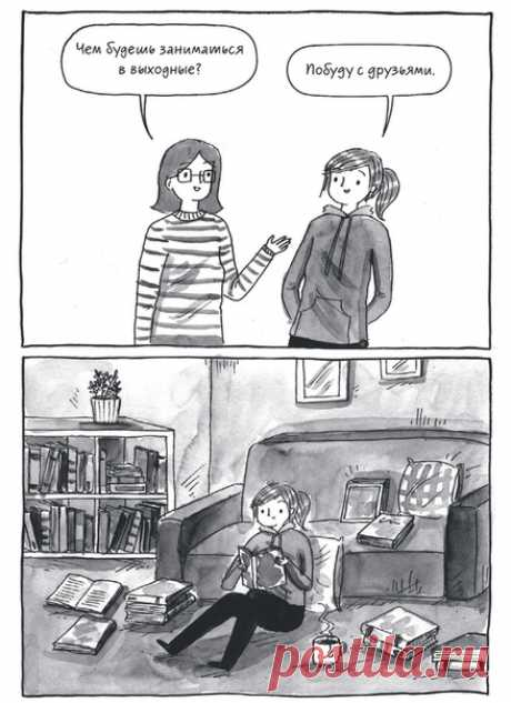 💬 Выходные настоящего книголюба. Узнаете себя? 🙂 #ИллюстрацияДня из комикса «Быть книголюбом» → mif.to/booklovers