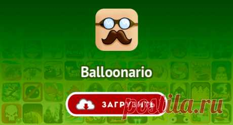 Balloonario