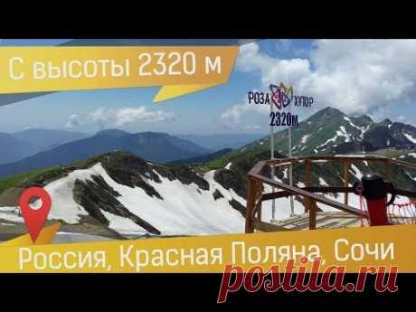 Красная Поляна летом: на Пике популярности. Прогулка в Роза Хутор, Газпром и Горки Город