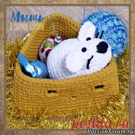 Мышка в сырной корзинке -  из трикотажной пряжи корзинка-сыр и из плюшевой пряжи - маленькая белая мышка.