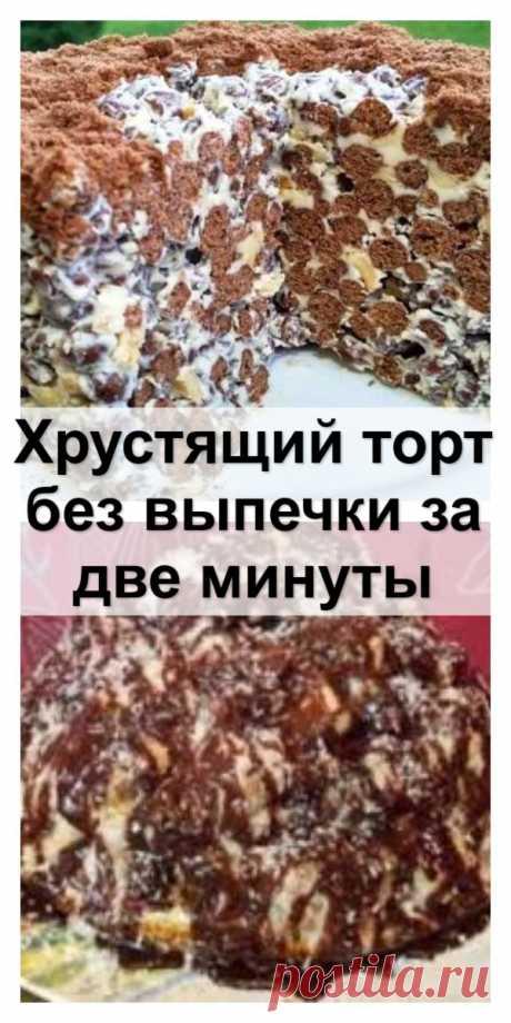 Хрустящий торт без выпечки за две минуты - Женский сайт Самый простой торт — проще не бывает! С его приготовлением справится любой. Торт получается воздушный, легкий и хрустящий, а по вкусу он напоминает «Полет» с безе и орехами. Ингредиенты: 1 банка сгущенного молока (уходит немного меньше — 2/3) 180 г (пачка) сливочного масла жирностью 85% 250 г шоколадных шариков (сухие завтраки) 100 г жареного арахиса […]