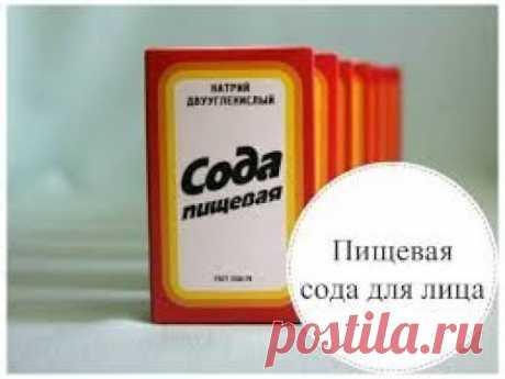 СОДА ДЛЯ ЛИЦА МАСКА МГНОВЕННОГО ДЕЙСТВИЯ 28.08.2017 - YouTube