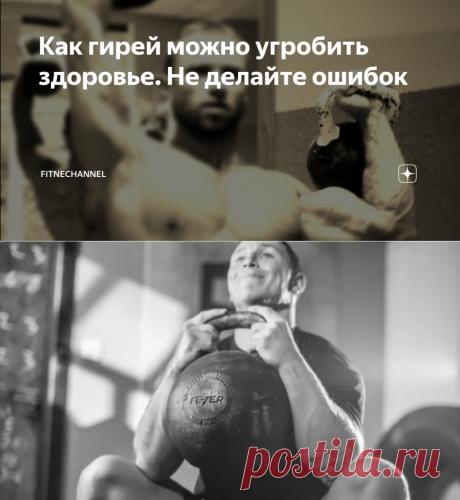 Как гирей можно угробить здоровье. Не делайте ошибок | fitnechannel | Яндекс Дзен