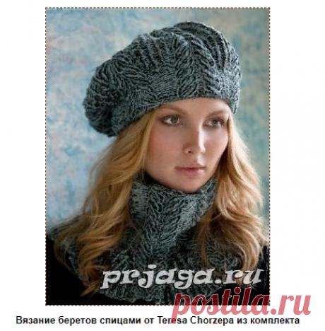 Вязание беретов спицами от Teresa Chorzepa из комплекта