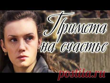 Примета на счастье. Мелодрама 2012. Россия. Фильм. - YouTube