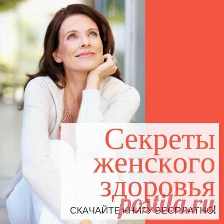 Эта книга перевернет ваше представление о женском здоровье! Вы найдете здесь объяснение настоящих причин развития мастопатии, гиперплазии эндометрия, миомы матки, полипов матки, эндометриозе. С этими проблемами можно справляться, если перестать гоняться за симптомами и задуматься почему они возникли именно у Вас.  #здоровье #диета #красота #медицина #зож #правильное_питание #детокс #россия #лайфхак #питер #центр_соколинского #бад #добавки #health #medicine #naturalremedies