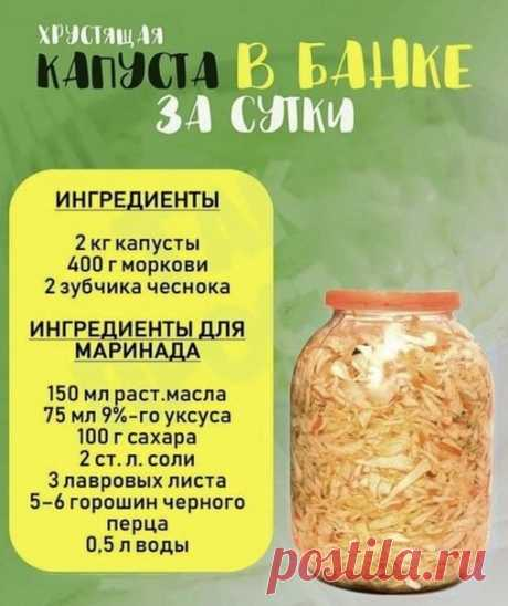 Хозяюшки берем на заметку! Самый простой и вкусный рецептик квашеной капусты!