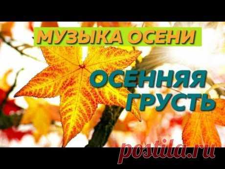☀♫ Янтарный Листопад -  Красивая Музыка Осени