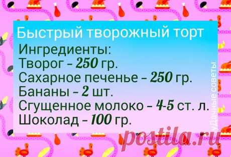 Быстрый творожный торт   уДачные советы   Яндекс Дзен