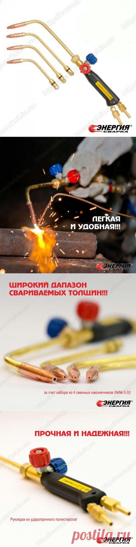 233.000.02 Сварочная горелка Г2 МАЛЯТКО 233   ДОНМЕТ  купить цена Украине