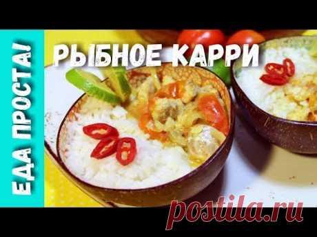 Вкуснейшее рыбное карри. Белая рыба под кокосовым пикантным соусом карри. Fish curry. - YouTube