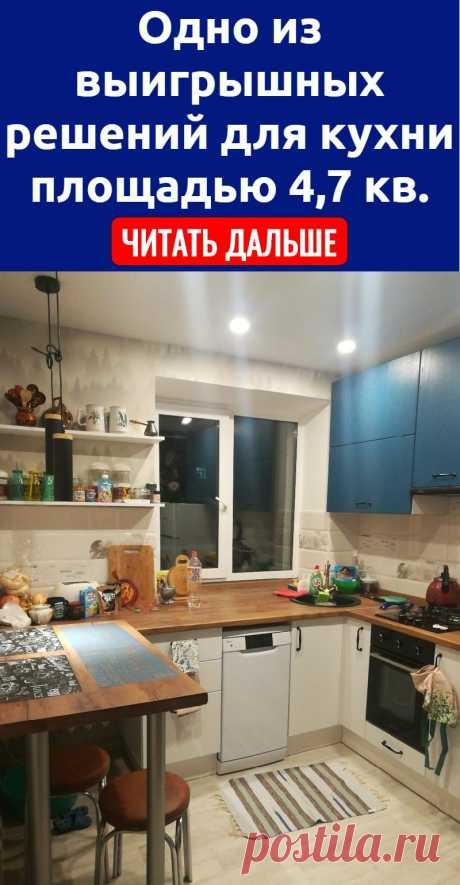 Одно из выигрышных решений для кухни площадью 4,7 кв.