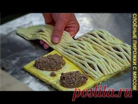 Слоеные пирожки с мясом. Обучение персонала приготовлению пирожков с мясом из слоеного теста