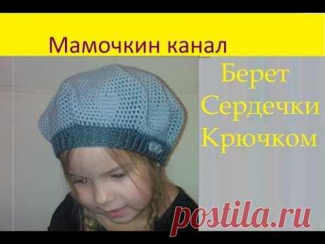 Берет крючком Сердечки Филейное вязание Crochet beret hat