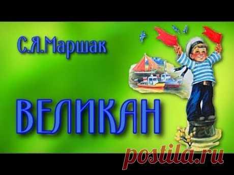С Я Маршак Великан - YouTube