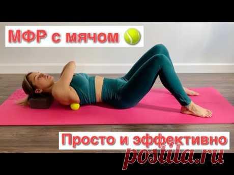 МФР с теннисным мячом от болей в пояснице и плечевом отделе