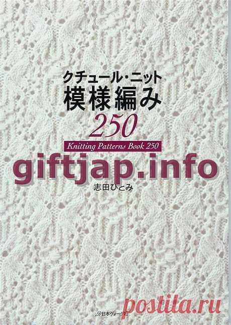 250 узоров для вязания спицами. Год выпуска: 2007. Автор: Хитоми Шида