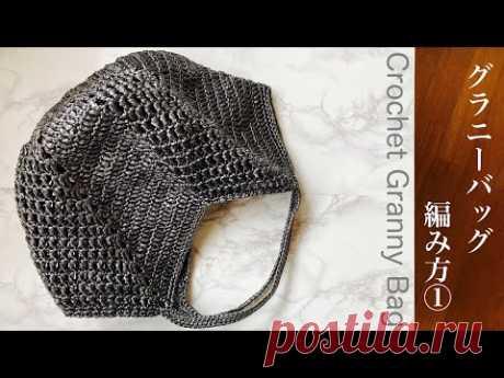 【かぎ針編み】ワイドなグラニーバッグの編み方①底の編み方 ✩ Crochet Granny Bag